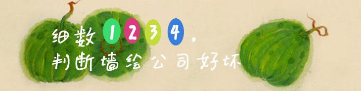 杭州墙绘公司.jpg