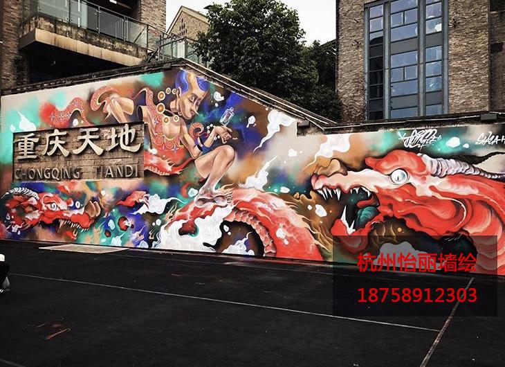重庆天地创意墙绘涂鸦作品.jpg